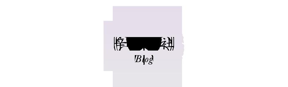 辛國神社blog